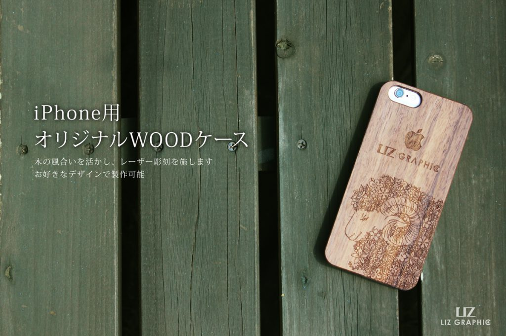 iPhone_woodAD